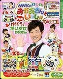 NHKのおかあさんといっしょ 2017年 04 月号 [雑誌]