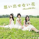 思い出せない花 (TYPE-B) (CD+DVD)