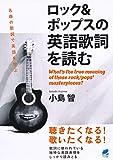 ロック&ポップスの英語歌詞を読む
