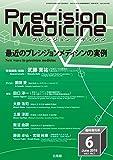 Precision Medicine 2019年6月臨時増刊号 最近のプレシジョン メディシンの実例