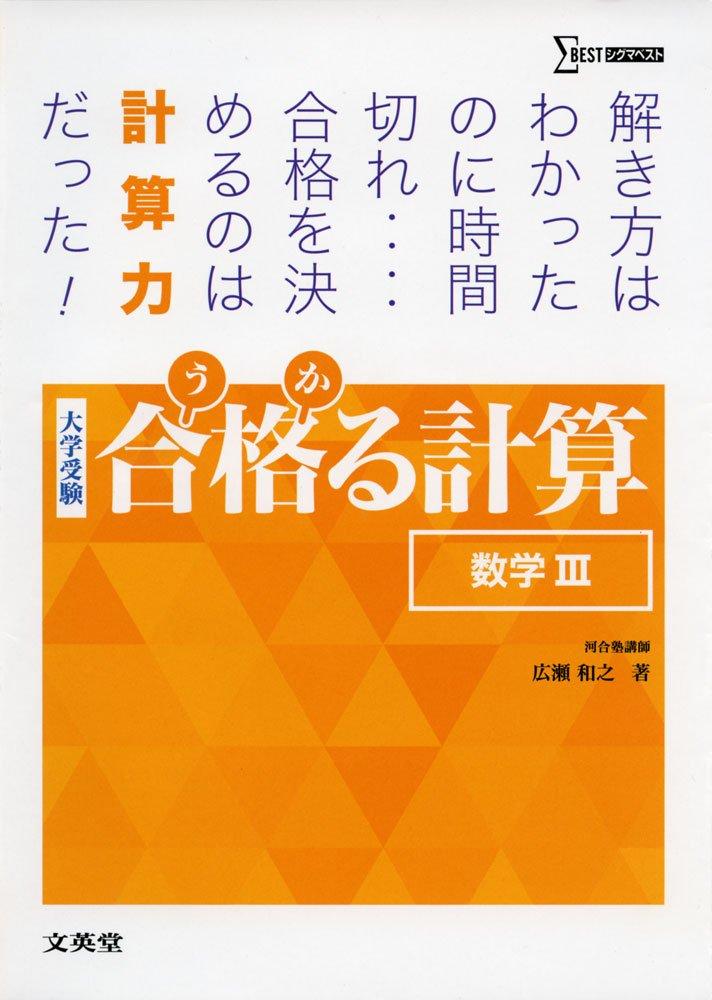 数学の計算力を鍛えるためのおすすめ問題集『合格る(うかる)計算 数学Ⅲ』