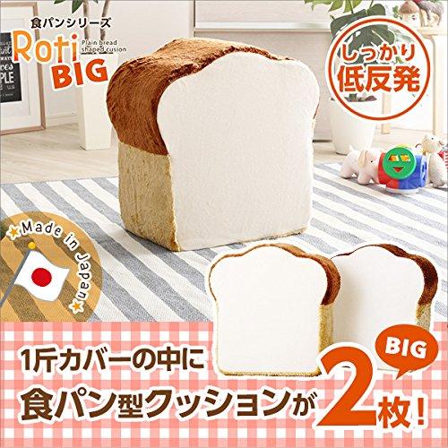 日用品 雑貨 関連商品 食パンシリーズ(日本製) 低反発かわいい食パンクッションBIG ベージュ B077VJ9ZSP