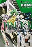 JINKIー真説 3―コンプリート・エディション (電撃コミックス EX)