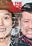 IN THE LIFE(イン・ザ・ライフ)外伝 (NEKO MOOK)