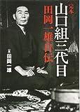完本 山口組三代目 田岡一雄自伝 (徳間文庫カレッジ)
