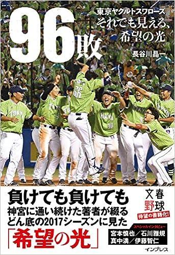 96敗――東京ヤクルトスワローズ~...