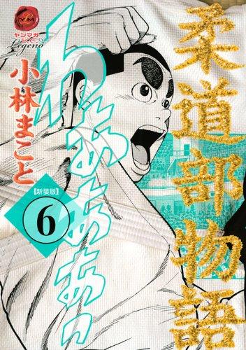新装版 柔道部物語(6) (ヤンマガKCスペシャル)