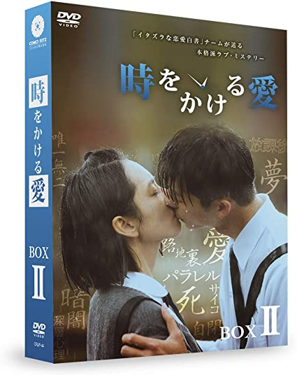 [DVD]「時をかける愛」DVD-BOXII