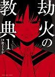 劫火の教典 1 (裏少年サンデーコミックス)