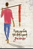 Nadodiyin naatkuripugal/நாடோடியின் நாட்குறிப்புகள் (Tamil Edition)