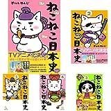 ねこねこ日本史 1-6巻 新品セット (クーポン「BOOKSET」入力で+3%ポイント)