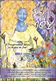 img - for The Spirit of Joy: A Transformational Journey to Awaken the Soul by Carl R. Nassar (2000-11-13) book / textbook / text book