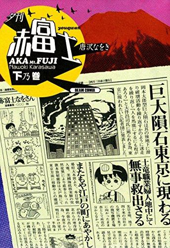 夕刊赤富士 下乃の感想