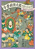 Yokai Museum: The Art of Japanese Supernatural Beings from YUMOTO Koichi Collection (Japanese, Japanese and Japanese Edition)