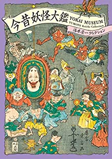 Yokai Museum: The Art of Japanese Supernatural Beings from YUMOTO Koichi Collection (Japanese, Japanese and Japanese Edition) (4756243371) | Amazon Products