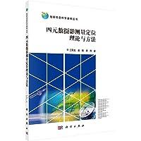 四元数摄影测量定位理论与方法