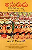 ASURA: TALE OF THE VANQUISHED (Telugu Edition)