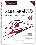 Rails 5敏捷开发