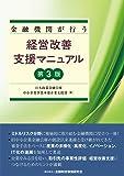 金融機関が行う経営改善支援マニュアル【第3版】
