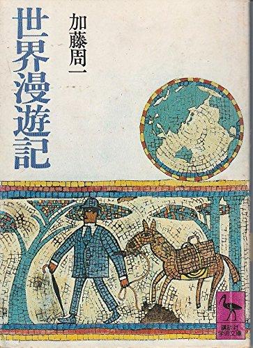 世界漫遊記 (講談社学術文庫 147)