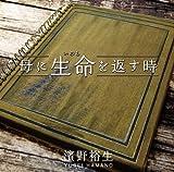 Hiroki Hamano - Haha Ni Inochi Wo Kaesu Toki [Japan CD] TECE-3059