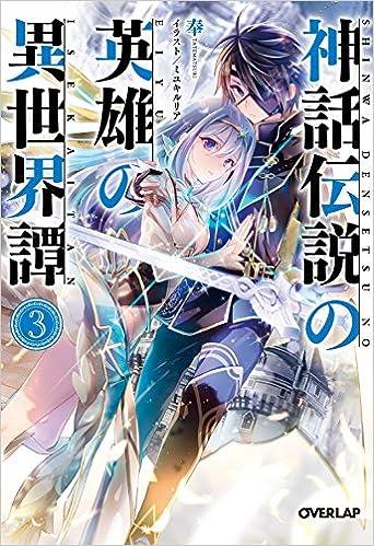 神話伝説の英雄の異世界譚 3 (オ...