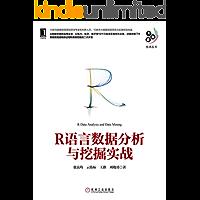 R语言数据分析与挖掘实战 (大数据技术丛书)