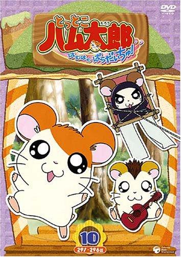 とっとこハム太郎 第4シリーズ はむはむぱらだいちゅ! 10