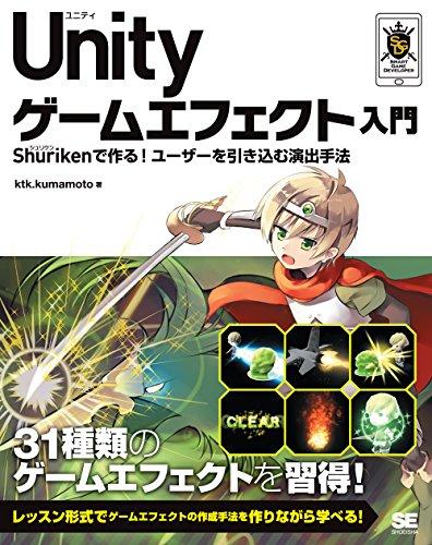 Unityゲームエフェクト入門 Shur
