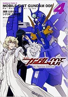 [ときた洸一] 機動戦士ガンダム00F Re:Master Edition 全04巻