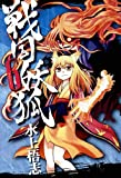 戦国妖狐(6) (ブレイドコミックス)