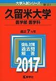 久留米大学(医学部〈医学科〉) (2017年版大学入試シリーズ)