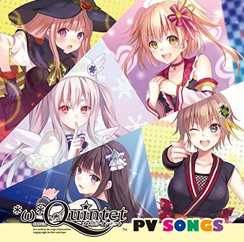 PS4『*ω*Quintet』SONGアルバム