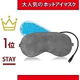 ホットアイマスク TANOKI 目元マッサージャー 安眠 USB 両面使用 蒸気で タイマー設定 温度調節 温冷両用 分離型ラベンダー アロマ ギフトセット 飛行機アイマスク 快眠 遮光 洗える 贈り物に グレー