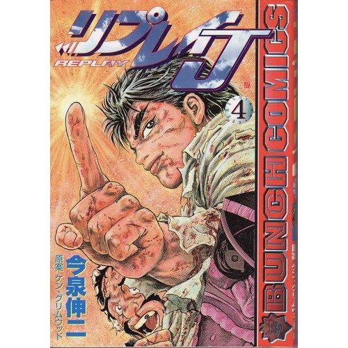 Replay J 4 (BUNCH COMICS) (2002) ISBN: 410771053X [Japanese Import]