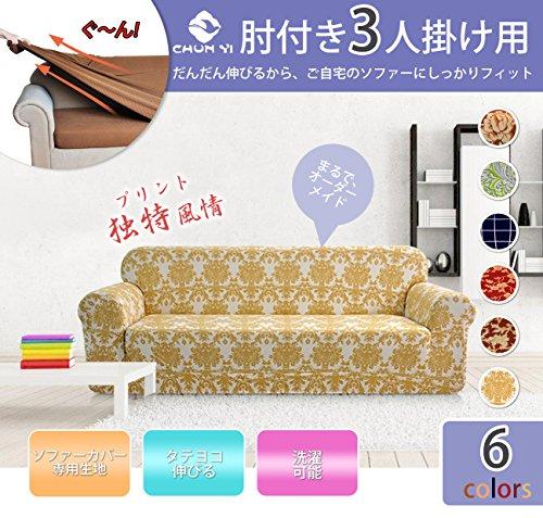 Amazon.com: Chunyi Printed Sofa Covers 1-Piece Spandex Fabric ...