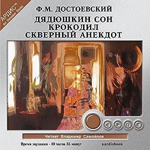 Dyadyushkin son. Krokodil. Skvernyiy anekdot (       UNABRIDGED) by F. M. Dostoevskiy Narrated by Vladimir Samoylov