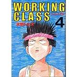 WORKING CLASS 4 (ヤングマガジンコミックス)