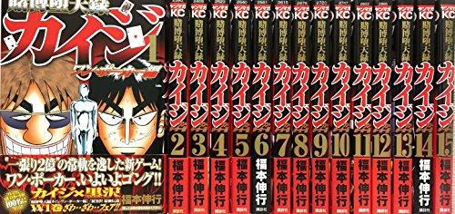 賭博堕天録カイジワンポーカー編コミック1-15巻セットの商品画像