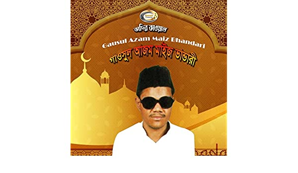gausul azam maizbhandari school khuilase mp3