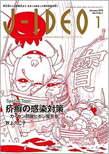 ダウンロードブック J-IDEO (ジェイ・イデオ) Vol.4 No.1 無料のePUBとPDF