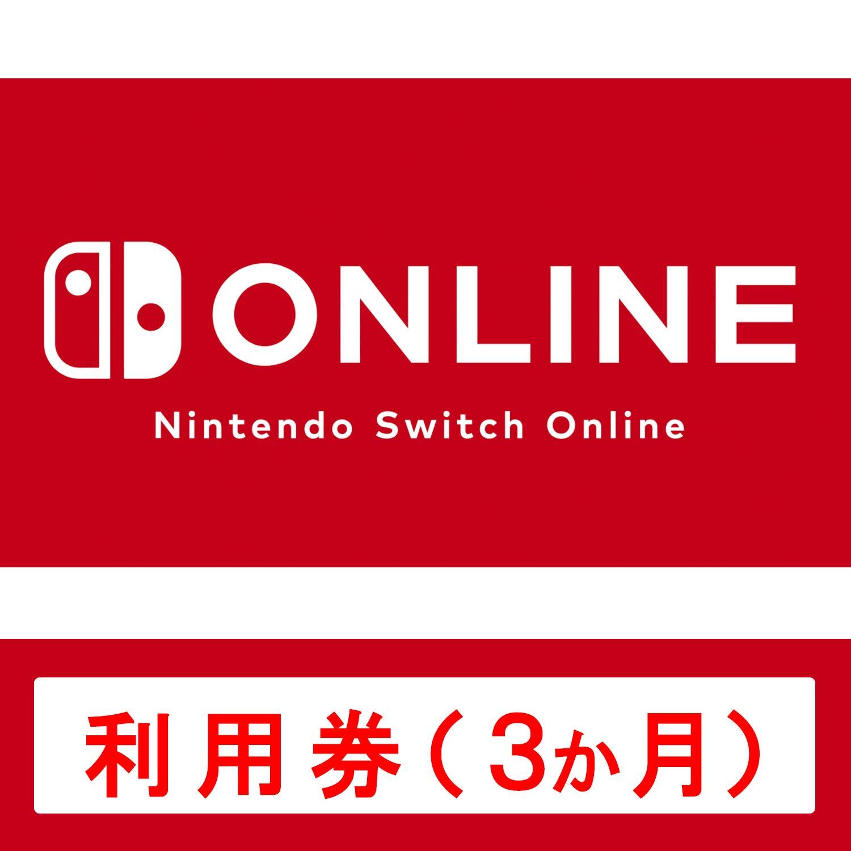 Nintendo Switch Online 利用券