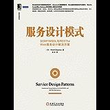服务设计模式:SOAP/WSDL与RESTfulWeb服务设计解决方案 (华章程序员书库)