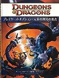ダンジョンズ&ドラゴンズ第4版 サプリメント プレイヤーズ・オプション:元素の渾沌の勇者
