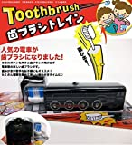 Tooth Brush 【Train】 D51 Steam Locomotive