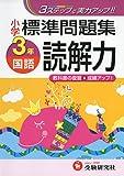 小学3年 標準問題集 国語読解力: 3ステップで実力アップ!!
