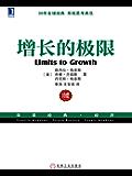 增长的极限 (华章经典·经济)