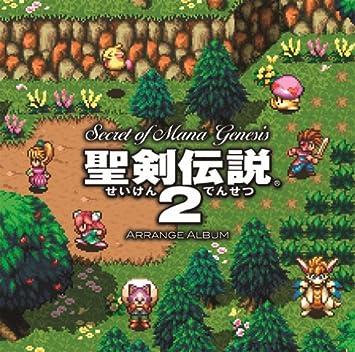 剣 伝説 2 精 【SFC裏技】聖剣伝説2