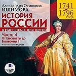 Istoriya Rossii v rasskazakh dlya detey: Chast' 4: 1741-1796 gg. Ot Yelizavety do Yekateriny II [Russia's History in Stories for Children, Part 4: 1741-1796] | A. O. Ishimova