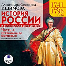 Istoriya Rossii v rasskazakh dlya detey: Chast' 4: 1741-1796 gg. Ot Yelizavety do Yekateriny II [Russia's History in Stories for Children, Part 4: 1741-1796] Audiobook by A. O. Ishimova Narrated by Stanislav Fedosov
